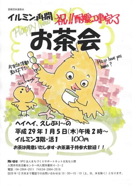 1月5日お茶会ちらし (1)_ページ_1.jpg
