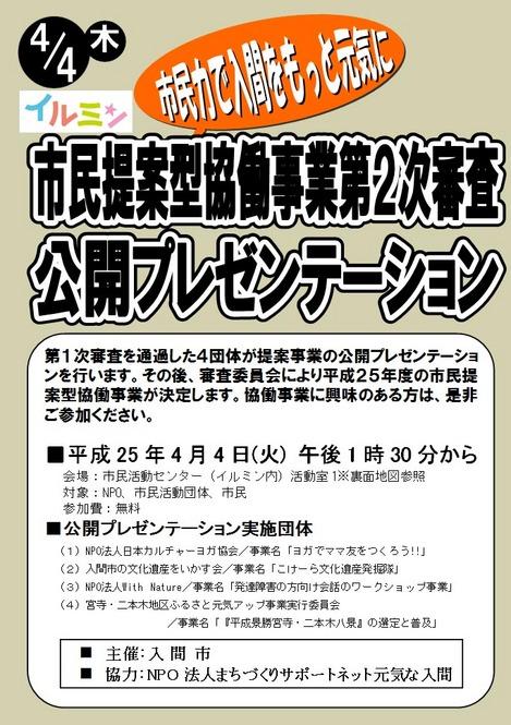 2013-0404koukai presen.jpg